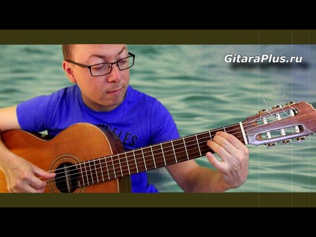 Шаланды, полные кефали   на гитаре   Александр Фефелов