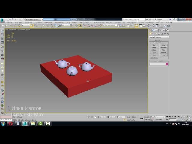 Уроки 3D Max. Как облегчать сцену с Xref в 3D Max. Проект Ильи Изотова.