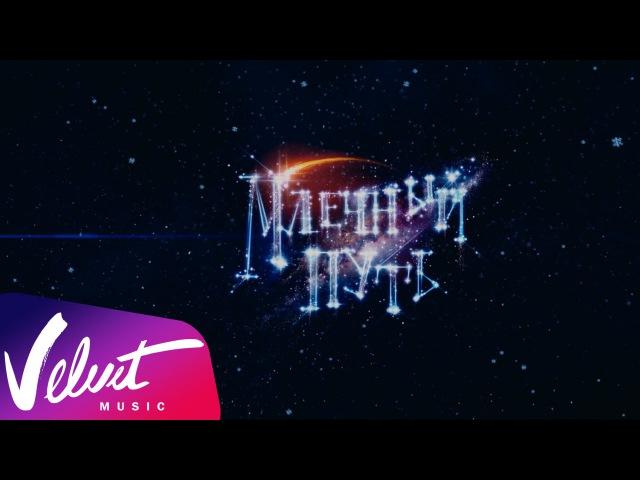 Валерий Меладзе - Любовь и млечный путь (OST Млечный путь, 2016)