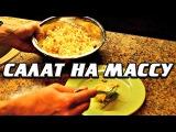 Салат с рисом и лососем на массу cfkfn c hbcjv b kjcjctv yf vfcce