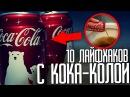 10 ЛАЙФХАКОВ С COCA COLA / СКРЫТЫЕ ВОЗМОЖНОСТИ КОКА КОЛЫ