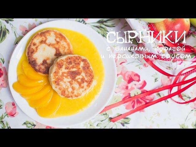 Сырники с бананами, курагой и персиковым соусом (Рецепты от Easy Cook)
