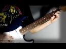 Король и Шут (КиШ) - Помнят с Горечью Древляне кавер на гитаре