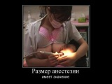 ПРИКОЛЫ ПРО ВРАЧЕЙ ! ★  демотиватор