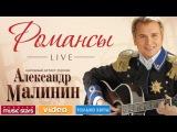 АЛЕКСАНДР МАЛИНИН - РОМАНСЫ LIVE