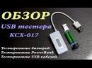 USB Тестер Как узнать реальную ёмкость повербанка Обзор