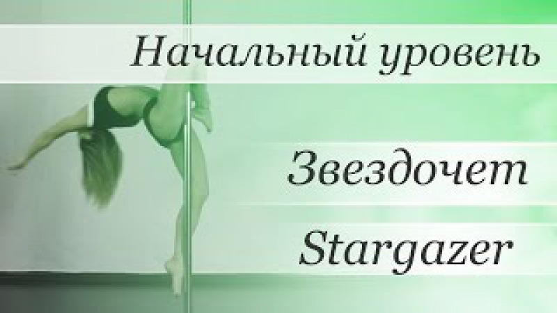 How to pole dance trick Stargazer - pole dance tutorial /Уроки pole dance - Звездочет