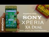 Обзор Sony Xperia XA Dual Дизайн, Дисплей, Звук, Производительность