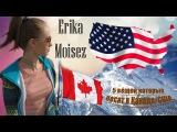 5 вещей, которые бесят в Канаде/США   Erika Moisez