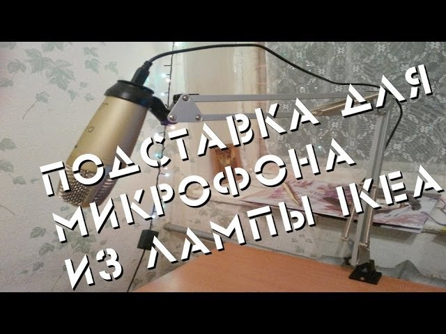 Подставка для микрофона behringer c-1u своими руками ( из лампы IKEA )