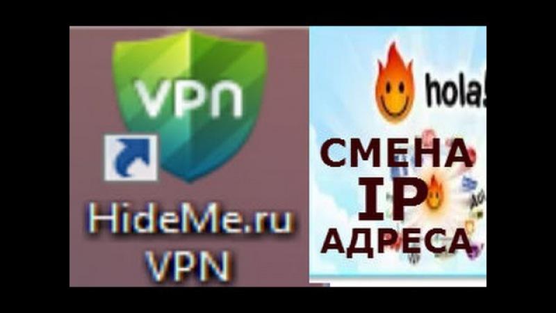 Смена IP адреса. Hola, Hide my Ip