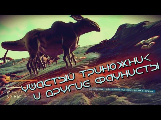 No Man's Sky - УШАСТЫЙ ТРИНОЖНИК и другие ФАУНИСТЫ