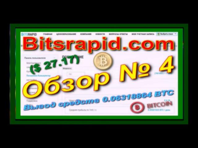 Bitsrapid com Обзор № 4 Вывод средств 0 06318864 BTC $ 27 17
