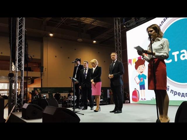 Открытие олимпиады «Юный предприниматель» в рамках ММСО-2016