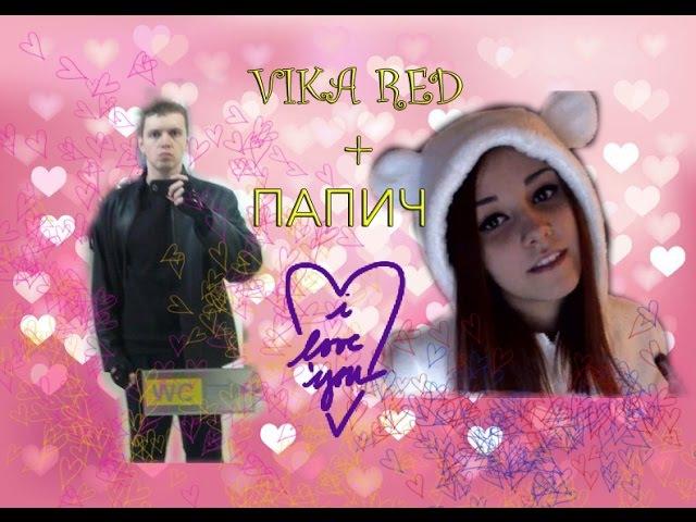 Папич и VikaRed vol2 Конец любви