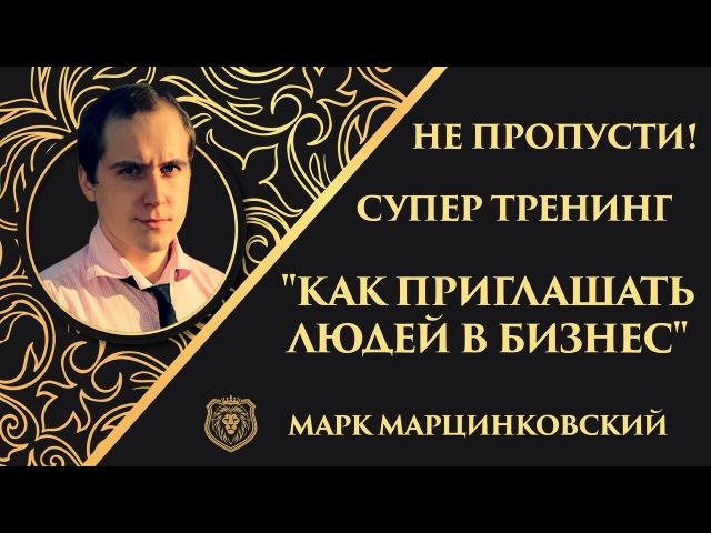 Как приглашать людей в сетевой бизнес Марк Марцинковский