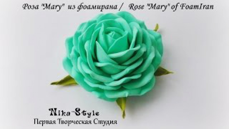 Роза Mary из фоамирана /Rose Mary of FoamIran