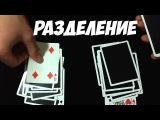 ОБУЧЕНИЕ ОЧЕНЬ ЭФФЕКТНОМУ ФОКУСУ С КАРТАМИ// VERY COOL CARD TRICK