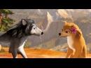 Альфа и Омега: Клыкастая братва / Alpha and Omega (2010) (Озвученный трейлер)