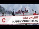 GTA ONLINE - HAPPY CHRISTMAS (CТРИМ)