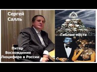 Сергей Салль Питер Восхождение Люцифера в России Гиблые места