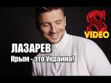Сергей Лазарев:  Крым - это  Украина