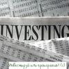 Инвестируй или проиграешь