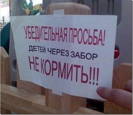 Будьте людьми! %)