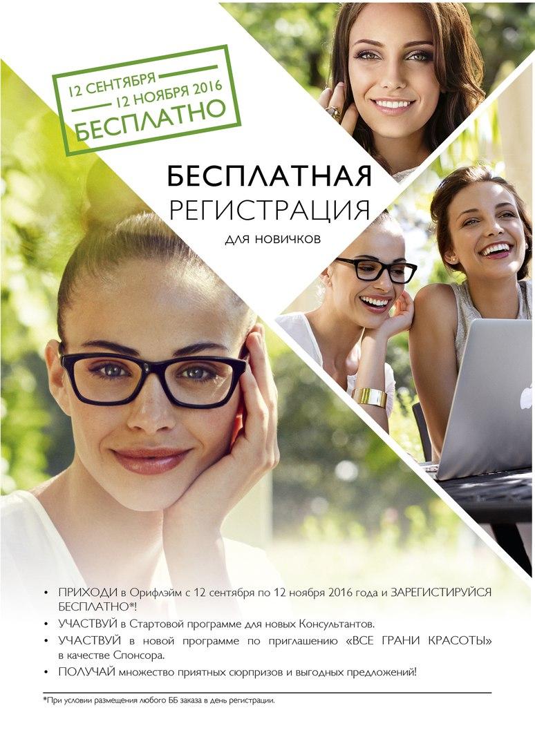 Бесплатная регистрация для новичков