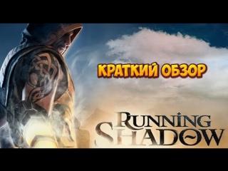 Running Shadow - краткий обзор игры