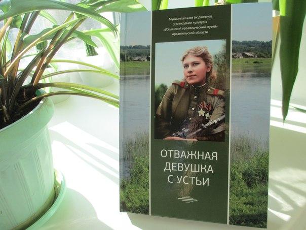 В Архангельске вышла в свет переизданная книга воспоминаний легендарного снайпера Розы Шаниной.