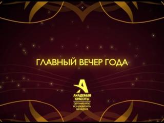 Ролик в After Effects - Мисс Иркутск '2015