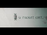 ║• Фичуретка фильма «И гаснет свет...» (RUS)