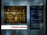 staroetv.su / Анонсы в титрах (REN-TV, май 2006) Студенты 2, Сделка