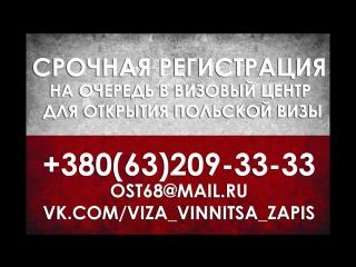 Очередь в Визовый центр Винница, Житомир, Хмельницкий, Черновцы. Срочная очередь на визу в Польшу.