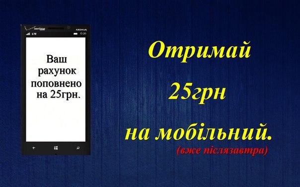 Спільнота [club112451996|АУКЦИОН ZA KOPEYKI] поповнить мобільний чи ка