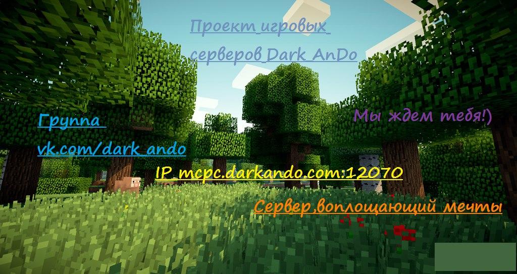 Сервер Dark_Ando