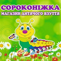 Магазин дитячого взуття  quot Сороконіжка quot  8bde17f0a12a1