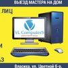 VL-Computers