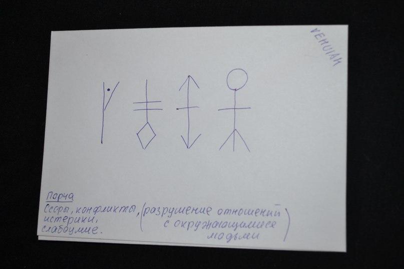 Конверты с магическими программами от Елены Руденко. Ставы, символы, руническая магия.  9nVWt8HOzxQ