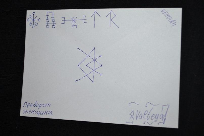 Конверты с магическими программами от Елены Руденко. Ставы, символы, руническая магия.  M3jHXHycuro