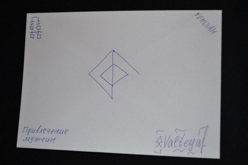 Конверты с магическими программами от Елены Руденко. Ставы, символы, руническая магия.  2Jh2a-joBMc