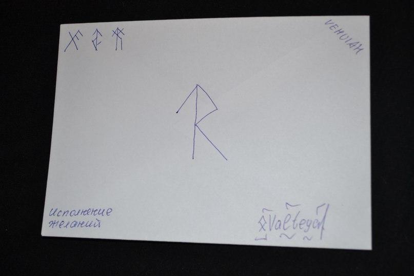 Конверты с магическими программами от Елены Руденко. Ставы, символы, руническая магия.  68R0wouE0Hg