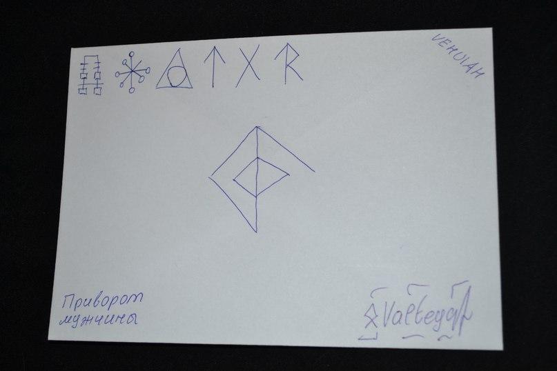 Конверты с магическими программами от Елены Руденко. Ставы, символы, руническая магия.  E5DHejXL6tw