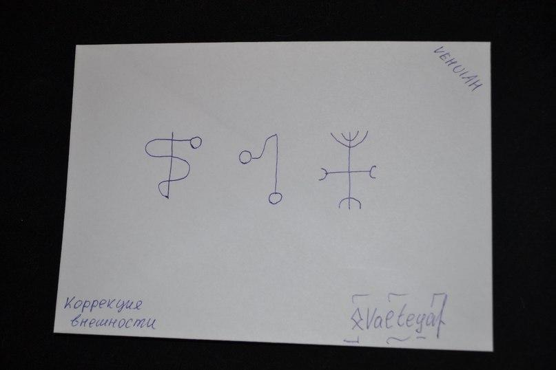 Конверты с магическими программами от Елены Руденко. Ставы, символы, руническая магия.  PSUWH_slVDM