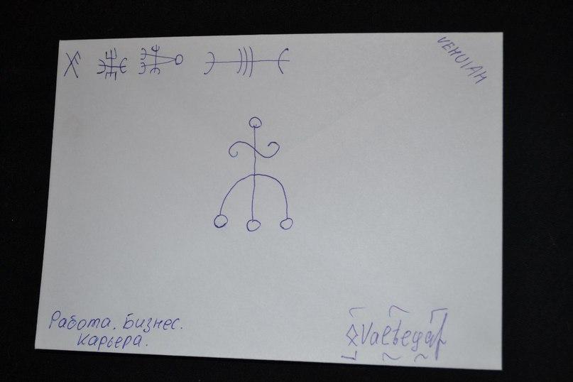 Конверты с магическими программами от Елены Руденко. Ставы, символы, руническая магия.  0IGzrnBSKX0