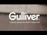 Gulliver - стильная одежда для детей и подростков.