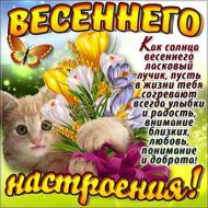 Привет Настроение Весна Друзьям