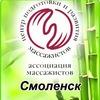 Курсы массажа/Обучение ЦПРМ г. Смоленск