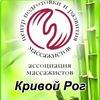 Курсы массажа/Обучение ЦПРМ   Кривой Рог